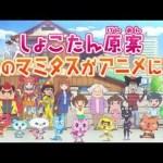 おまかせ!みらくるキャット団 【概要・あらすじ・主題歌・登場人物・声優】