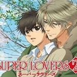 SUPER LOVERS 2 【概要・あらすじ・主題歌・登場人物・声優】
