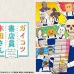 ガイコツ書店員 本田さん 【概要・あらすじ・主題歌・登場人物・声優】