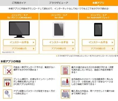 コミックシーモア 本棚アプリ