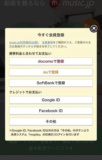 music.jpお試し登録手順1