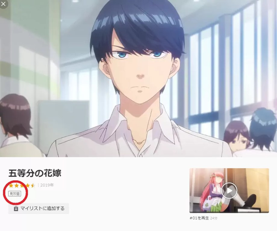 U-NEXTでアニメ「五等分の花嫁」動画が見放題配信