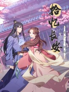 Shi Yi Chang An: Ming Yue Ji Shi You 1