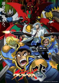 Getter Robo Arc 1