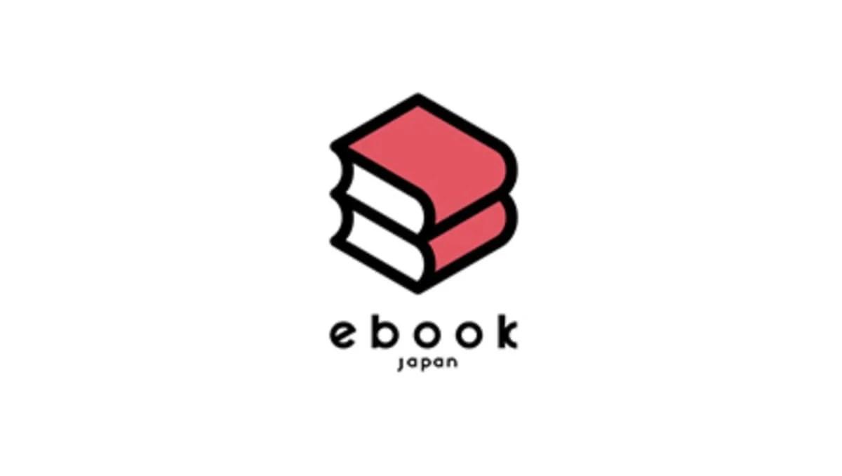新eBookJapanの現在の評判・評価