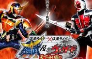 Kamen Rider Gaim x Wizard: Confira o trailer do Crossover!