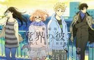 Kyoukai no Kanata - Trailer do primeiro filme!