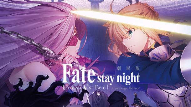 Fate/Stay Night Heaven's Feel Parte 1 - Novo Trailer!