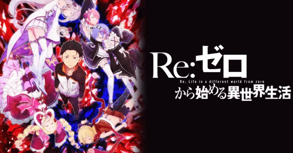 【微妙】「Re:ゼロから始める異世界生活」をアニメを見始めたおっさんが見てみた!【レビュー・感想・評価★★☆☆☆】 #rezero #リゼロ #アニメ