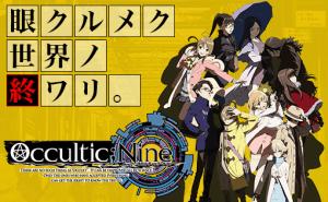 「Occultic;Nine -オカルティック・ナイン」をアニメを見始めたおっさんが見てみた!【感想・評価★★☆☆☆】 #OcculticNine #オカルティックナイン