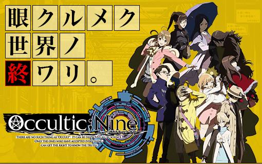 「Occultic;Nine -オカルティック・ナイン」をアニメを見始めたおっさんが見てみた!【感想・評価★★☆☆☆】 #OcculticNine #オカルティックナイン つまらないアニメ特集。ひどいアニメは見る必要がないので参考にしてください。【クソアニメ】