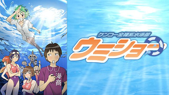 「ケンコー全裸系水泳部 ウミショー」をアニメを見始めたおっさんが見てみた!【感想・レビュー・評価★★☆☆☆】 #ケンコー全裸系水泳部 ウミショー #ウミショー つまらないアニメ特集。ひどいアニメは見る必要がないので参考にしてください。【クソアニメ】