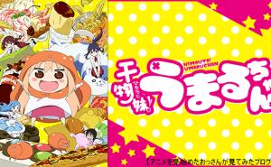 「干物妹!うまるちゃん」をアニメを見始めたおっさんが見てみた!【レビュー・感想・評価★★★★★】 #干物妹 #うまるちゃん