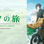 「キノの旅」をアニメを見始めたおっさんが見てみた!【感想・レビュー・評価★★★☆☆】 #キノの旅
