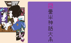 【★★★★★】「四畳半神話大系」をアニメを見始めたおっさんが見てみた!【評価・レビュー・感想】 #四畳半神話大系