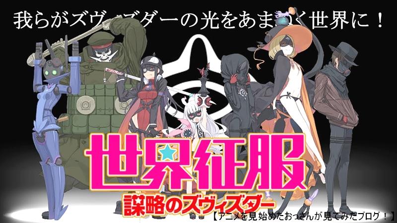 【★★★☆☆】「世界征服〜謀略のズヴィズダー〜」をアニメを見始めたおっさんが見てみた!【評価・感想・レビュー】 #ズヴィズダー