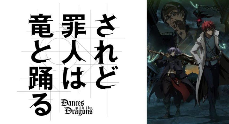 【微妙】「されど罪人は竜と踊る」をアニメを見始めたおっさんが見てみた!【評価・レビュー・感想★★☆☆☆】 #されど罪人は竜と踊る #され竜