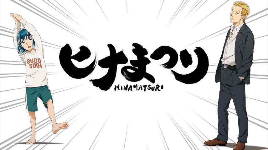 【面白い】「ヒナまつり」をアニメを見始めたおっさんが見てみた!【評価・レビュー・感想★★★★★】 #ヒナまつり 【オススメ】SF アニメの高評価で人気のアニメ特集!面白い・良いアニメ探している人必見!