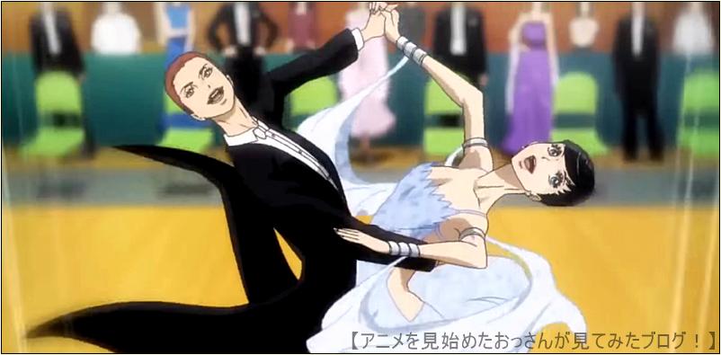 ボールルームへようこそ アニメ のダンスシーンが良い! 【素晴らしい!】「ボールルームへようこそ」をアニメを見始めたおっさんが見てみた!【評価・レビュー・感想★★★★★】 #ボールルームへようこそ