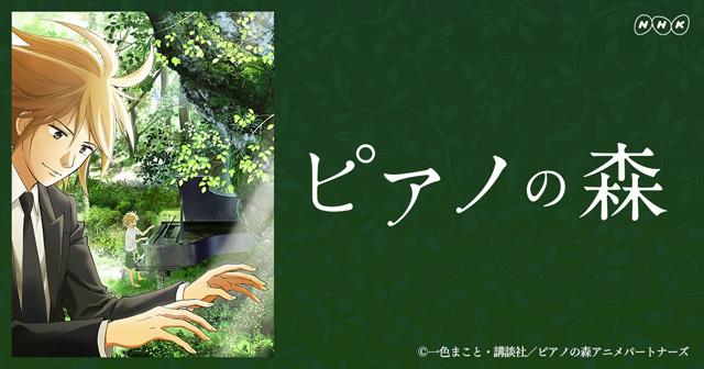 【良い!】「ピアノの森」をアニメを見始めたおっさんが見てみた!【評価・レビュー・感想★★☆☆☆】 #ピアノの森