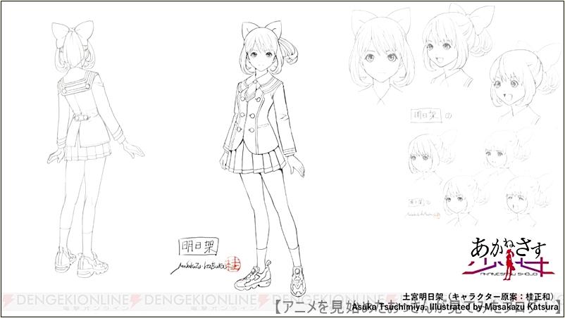 あかねさす少女 アニメ のキャラクターデザインが桂正和さん! 【つまらない】「あかねさす少女」をアニメを見始めたおっさんが見てみた!【評価・レビュー・感想★★☆☆☆】 #あかねさす少女
