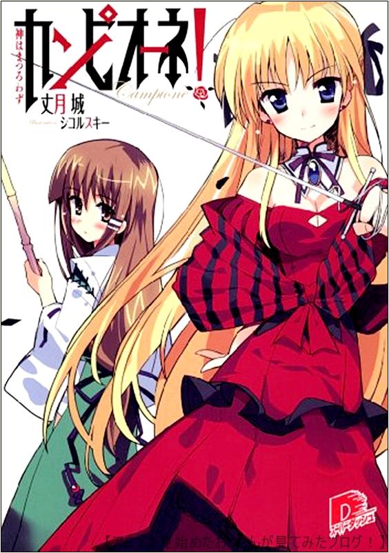 カンピオーネ! アニメ は原作の絵とアニメの絵は違う 【これはエロイ】「カンピオーネ!」をアニメを見始めたおっさんが見てみた!【評価・レビュー・感想★★★☆☆】 #カンピオーネ! #campi_anime