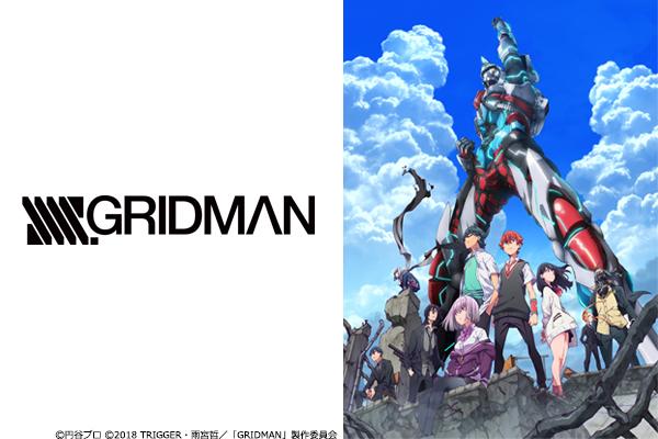【つまらない】「SSSS.GRIDMAN」をアニメを見始めたおっさんが見てみた!【評価・レビュー・感想★★☆☆☆】#SSSS_GRIDMAN #グリッドマン