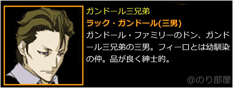 ラック・ガンドール - / 子安武人【面白い】「BACCANO!(バッカーノ)」をアニメを見始めたおっさんが見てみた!【評価・レビュー・感想★★★★☆】#baccano #バッカーノ