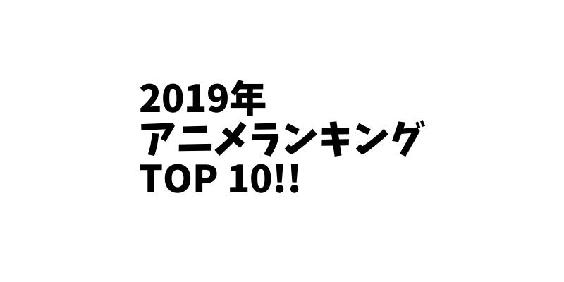 2019年 見たアニメランキング TOP10! 最高のアニメは〇〇!!【アニオ】