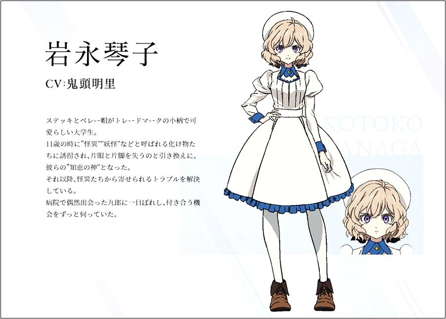 岩永 琴子(いわなが ことこ) 声 - 鬼頭明里 虚構推理 のアニメ は作画も良いし素敵な登場人物ばかり