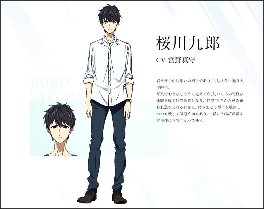 桜川 九郎(さくらがわ くろう) 声 - 宮野真守 虚構推理 のアニメ は作画も良いし素敵な登場人物ばかり