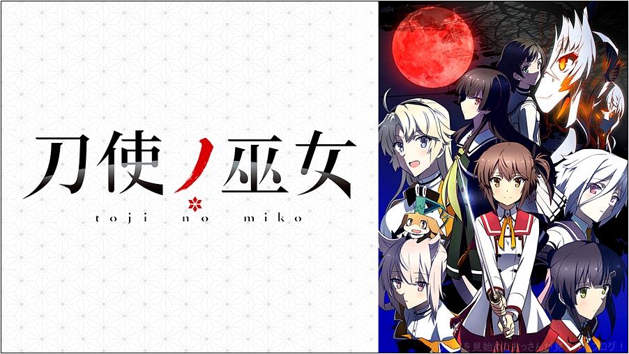 「刀使ノ巫女」をアニメを見始めたおっさんが見てみた!【評価・レビュー・感想★★★☆☆】 #刀使ノ巫女 #とじみこ