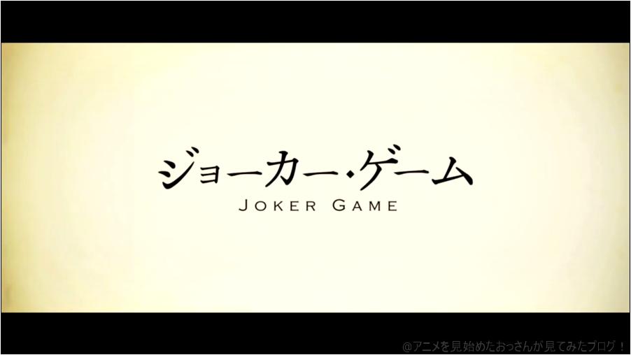 ジョーカー・ゲーム アニメ は面白い?つまらない? レビュー・評価 :★★★★☆ 【面白い】「ジョーカー・ゲーム」をアニメを見始めたおっさんが見てみた!【評価・レビュー・感想★★★★☆】 #ジョーカー・ゲーム Joker game #Jokergame
