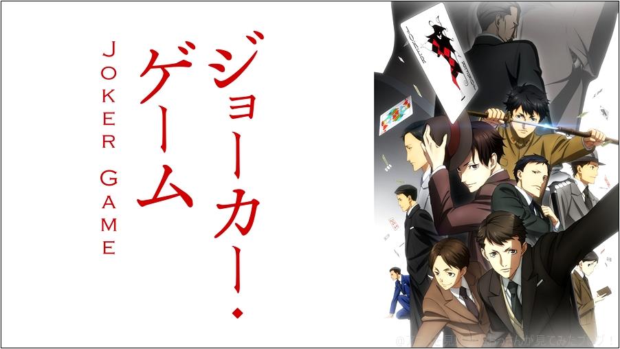 【面白い】「ジョーカー・ゲーム」をアニメを見始めたおっさんが見てみた!【評価・レビュー・感想★★★★☆】 #ジョーカー・ゲーム Joker game #Jokergame