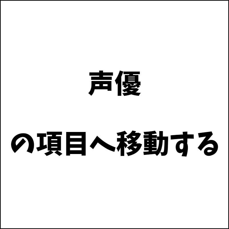 「デビルズライン」アニメの声優さんの項目へ移動する
