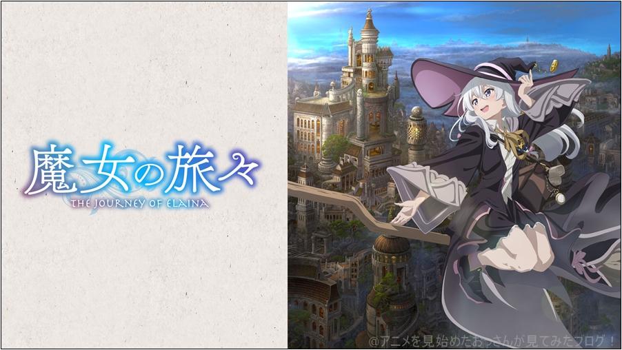 【かわいい】「魔女の旅々」をアニメを見始めたおっさんが見てみた!【評価・レビュー・感想★★★☆☆】 #魔女の旅々 #魔女の旅々はいいぞ The Journey of Elaina