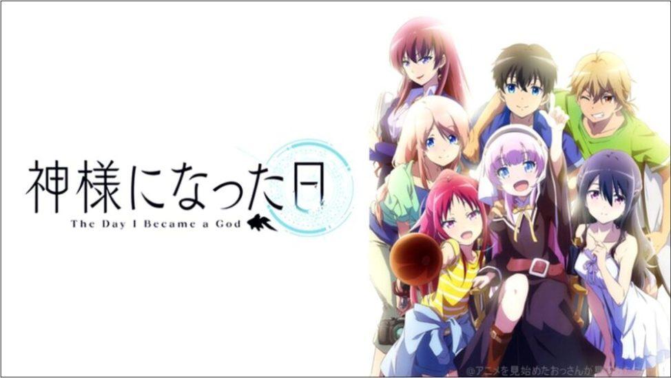 【つまらない】「神様になった日」をアニメを見始めたおっさんが見てみた!【評価・レビュー・感想★☆☆☆☆】 #神様になった日