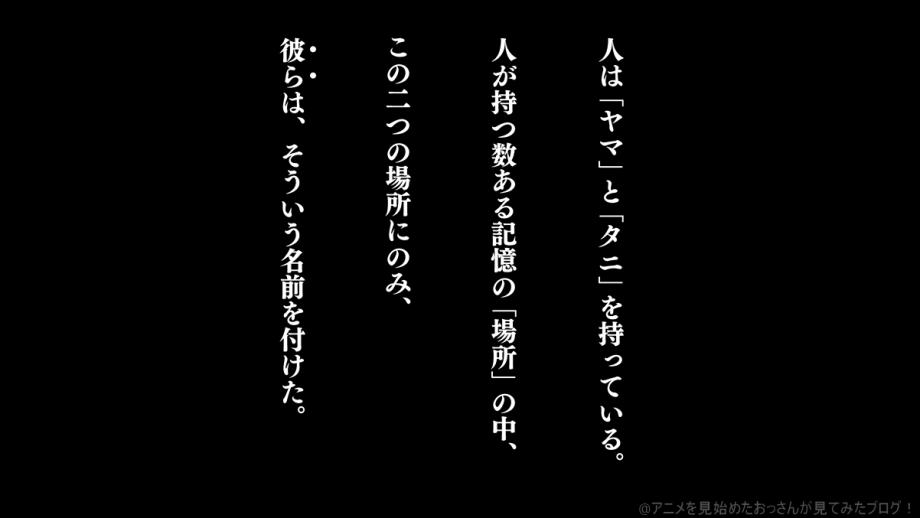pet(ペット) アニメ は不思議な世界で「ヤマ」「タニ」など用語がたくさんある【面白い】「pet(ペット)」をアニメを見始めたおっさんが見てみた!【評価・レビュー・感想★★★★☆】#pet_anime #pet