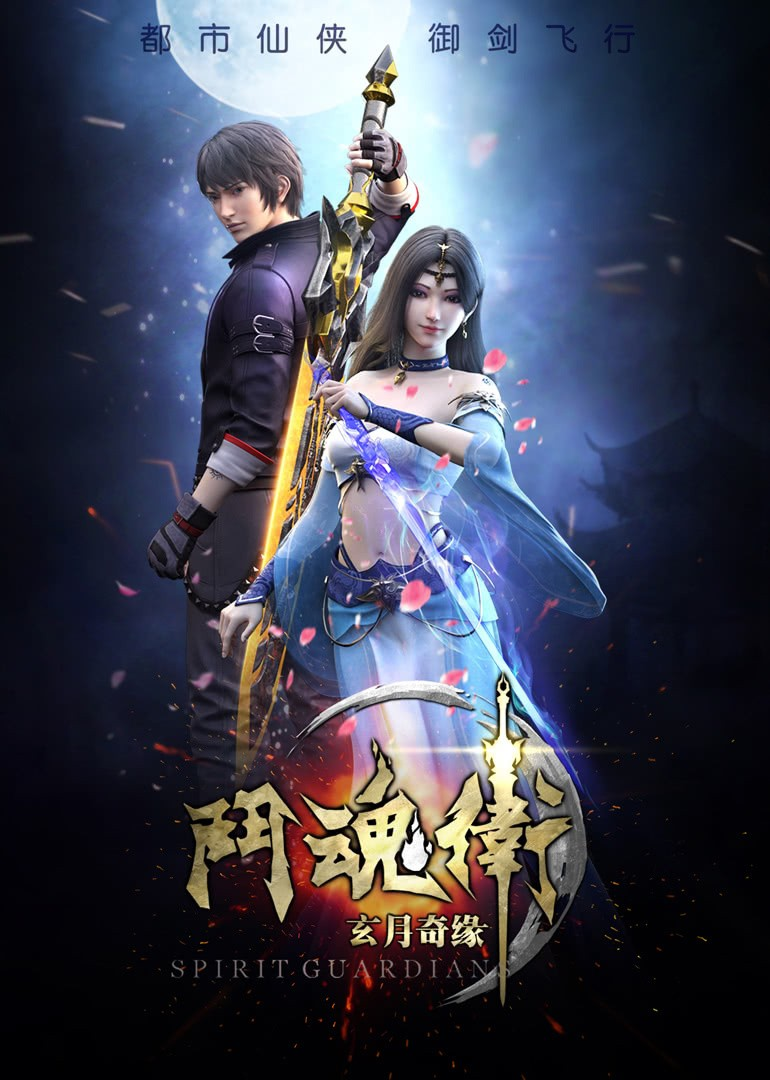 spirit guardians subtitle indonesia  animesail