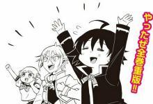 Photo of Berkat Kesuksesan Animenya, Manga Mairimashita! Iruma-kun Tercetak Lebih Dari 2.5 Juta Copy