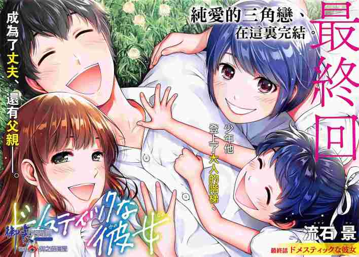 Domestic na kanojo 276 Tamat