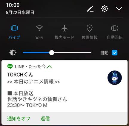 ANIMINA_通知
