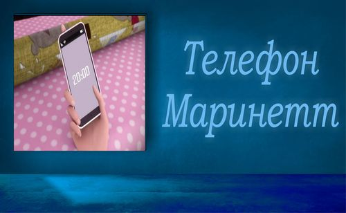 Телефон Маринетт