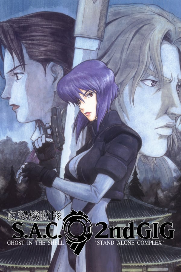 ghost in the shell stand alone complex stream