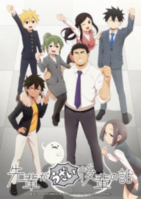 انمي Senpai ga Uzai Kouhai no Hanashi الحلقة 1 مترجمة اون لاين