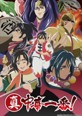 انمي Shin Chuuka Ichiban 2nd Season الحلقة 5 مترجمة اون لاين