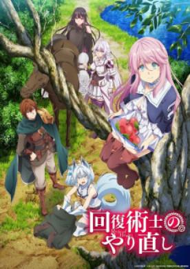 انمي Kaifuku Jutsushi no Yarinaoshi الحلقة 12 والاخيرة مترجمة اون لاين
