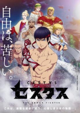 انمي Cestvs The Roman Fighter الحلقة 3 مترجمة اون لاين