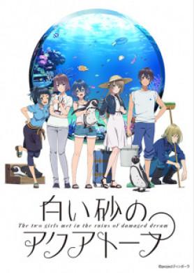 انمي Shiroi Suna no Aquatope الحلقة 15 مترجمة اون لاين