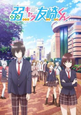انمي Jaku Chara Tomozaki kun الحلقة 9 مترجمة اون لاين
